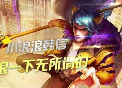 王者荣耀:韩信是版本最弱刺客?小浪浪告诉你什么叫韩信#王者荣耀##游戏##小浪浪#