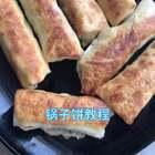 你们要的锅子饼的教程#吃秀##街边小吃##热门#