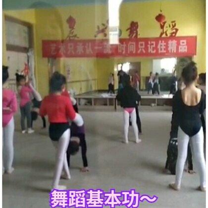 #舞蹈#舞蹈基本功练习#每日练功#一周一次的舞蹈课💝一节课两个小时💝看看然然她们的练习吧💝找找然然💝感谢美拍有你💝