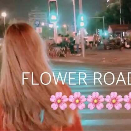 我会撒一地鲜花 在你离去的路上。视频中妆容即将更新,喜欢的多点赞啦~#flower road (꽃 길)##花路(flower road)##只走花路吧#
