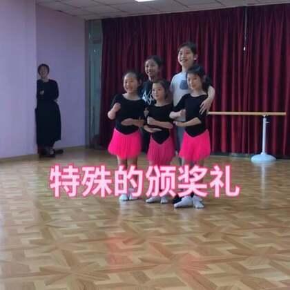 上海圆梦舞蹈:余宴孜、缪苗做小老师。模拟比赛后还有颁奖礼。商轶菡、孙芊蕴、姚涵三个小盆友好配合。都好入戏,太可爱了!😂#上海少儿拉丁舞##少儿拉丁舞##我要上热门#