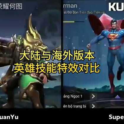 #王者荣耀#王者荣耀,大陆与海外版本英雄技 能特效对比!