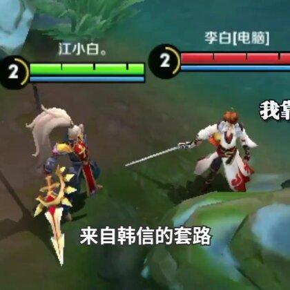 #游戏##搞笑##王者荣耀#痞猫日常小套路 赶紧收藏转发点赞 去套路小伙伴吧
