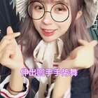 #伸出圆手#我像机器猫么?#i like 美拍##精选#