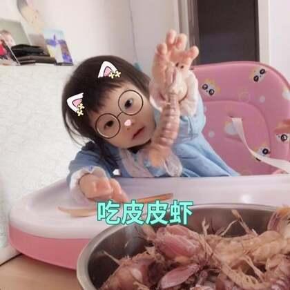 皮皮虾是仙鲜最爱海鲜之一 其实海鲜她都爱吃 哈哈。但是海鲜吃多上火 一周吃几次就可以 不要多哦 #宝宝##吃秀##我要上热门@美拍小助手#
