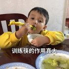今天午饭时间,小姨把表姐小时候用的训练筷拿过来给DanDan,所以今天握筷子的技能又长进了不少。😁👍@美拍小助手 @宝宝频道官方账号 #宝宝##宝宝握筷子#