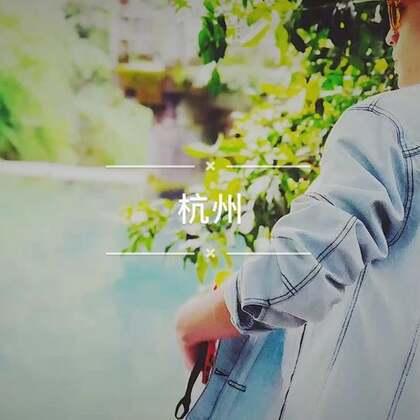 杭州,一座百去不厌的城市!在你们心中,还有哪里?#精选#