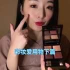 #彩妆爱用物分享#❤️❤️