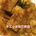 #热门##美食##纯手工美食##小米锅巴#@美食频道官方号 每天分享美食教程,你们喜欢现在温柔的教程吗?