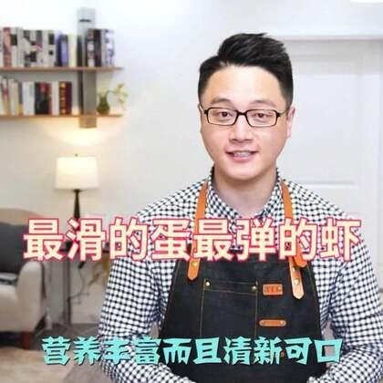 #蛋白君厨房#一直都超喜欢吃滑蛋虾仁,那嫩滑的口感令人欲罢不能,掌握几个诀窍很容易成功,学不会加我vx:danbaijun666 😉#美食##i like 美拍#
