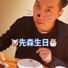 #老公生日快乐#㊗️老公永远28,2828卡卡就是发,哈哈哈哈哈😂送他两只猫🐱然后请他吃顿大餐,完美💗好像都是我在吃我在玩,哈哈哈哈😄#吃秀##记录生活#