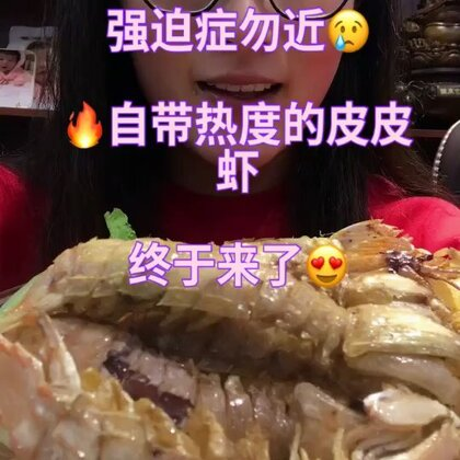 拍完视频才发现嘴边有个东西😢我自己看着都难受😂😂言归正传❤️自带光环的皮皮虾来了🔥我家出得是全母的,每一只都带膏,口味也是我吃了一下午确定下来的✅🤤两个口味,香辣,椒盐,爱吃🌶️的,香辣的千万不要错过,辣得过瘾,壳都是香的,酥脆http://item.taobao.com/item.htm?id=567888786509