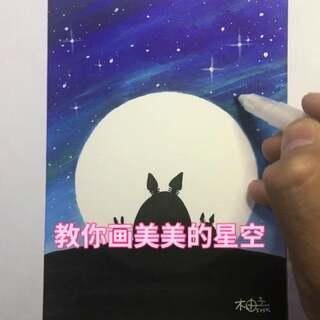 马克笔手绘图片星空_初学者马克笔怎么画星空的教程