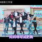 #妈妈咪呀减肥舞##sf9 - mamma mia#舞蹈版。减肥舞是经过改编请戳http://www.meipai.com/media/987687600 大家可以跳跳看哦😂😂😂#舞蹈##敏雅韩舞专攻班#公众号MinyaCola