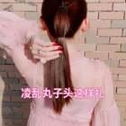 喜欢这款发型吗?么么哒❤❤@美拍小助手 #运动##编发##热门#