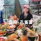 推荐一桌高颜值的云南傣族菜~ 孔雀宴#云南##云南之旅##地方美食:云南#