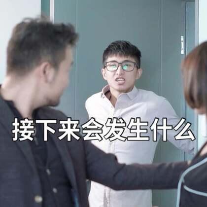接下来会发生什么?结局由你定!😂#搞笑#如果办公室里这个男的是你的老板,情敌,甚至是基友.....会发生什么?大家一起来说出你们的结局!😂
