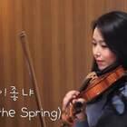 #10cm##喜欢春天吗##韩国#人气新歌小提琴版🎵美好的春天来了,大家都在恋爱吗?😍