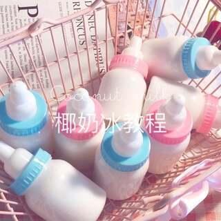 白胶➕洗面膏➕水➕剃须泡➕甘油➕神奇水 啵啵啵 要亲亲( ´͈ ᵕ `͈ )◞♡#手工##slime##史莱姆#