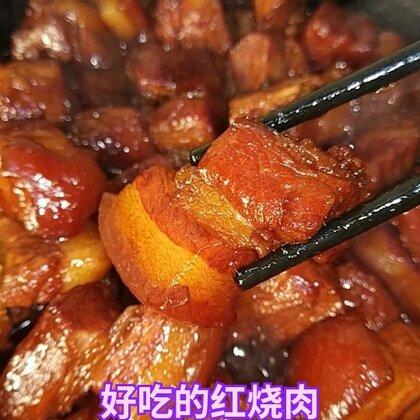 美食红烧肉#美食#