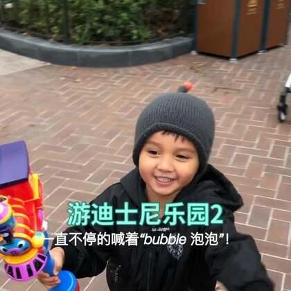 去了一次上海迪士尼乐园,没有过瘾,决定全家明年再去!@宝宝频道官方账号 @美拍小助手 #宝宝##上海迪士尼乐园##我要上热门#