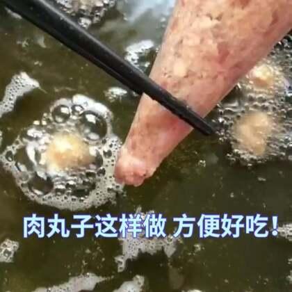 #肉丸子做法##热门##家常菜#