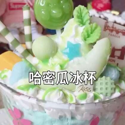 #手工#哈密瓜冰杯🍈制作:@🍧璠小糖🍯 @🍧璠小糖🍯 #纸粘土蛋糕##手工diy#