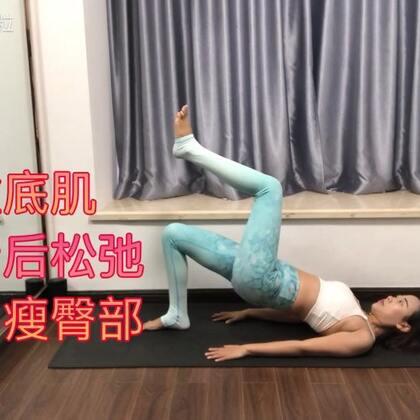 产后即使你瘦了,但肚子还是比较松,腹直肌分离,腹部松弛像棉花一样没有核心力量。今天我们来练习一组产后初阶的恢复练习。着重于回收骨盆,瘦腹,盆底肌的锻炼,改善松弛!月子里就可以练,每组坚持连续做15次,每天做3组15分钟。#产后瘦身##运动#