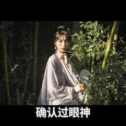 #汉服大晒##我要上热门##精选#汉服不够cos凑??别嫌弃