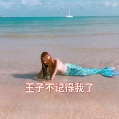 #精选##美人鱼#美人鱼为了和王子在一起把鱼尾变成了腿,可是王子却和其它女孩子结婚了#你这一辈子有没有为别人拼过命#