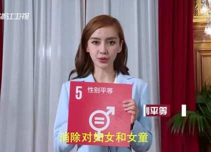 #奔跑吧#第二季正在浙江卫视热播,首期节目还携手跑进了联合国维也纳办事处。和#angelababy# 一起关注 #可持续发展目标#5 --实现性别平等,增强所有妇女和女童的权能。