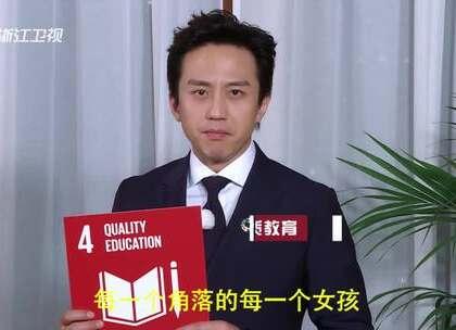 #奔跑吧#第二季强势回归浙江卫视,首期节目还携手跑进了联合国维也纳办事处。和#邓超#一起了解 #可持续发展目标#4 --确保包容和公平的优质教育,让全民终身享有学习机会。