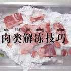 #肉类解冻#肉类解冻不用愁,三招还你小鲜肉!#美食##技巧#