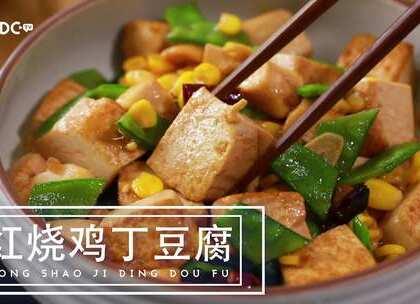 #美食# 偷偷混入鸡丁中的豆腐,味道丝毫不逊色肉肉哦!香喷喷的【红烧鸡丁豆腐】,还加了荷兰豆和玉米粒,一道菜荤素都全啦! #食谱##烹饪#