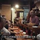 大叔10㎡老宅开小酒馆,没菜单每天只做4桌菜,不提前预定吃不到#二更视频##美食##我要上热门#