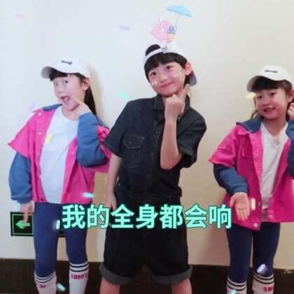 #你是我的小甜甜##我的全身都会响##舞蹈#好开森和@双胞胎薪薪,艺艺 一起在北京录制节目,几个宝贝一起拍了可爱的视频😄超级萌萌哒,你们喜欢吗😘赞转评关走起,抽5个宝宝送上20元幸运红包5.1开奖。