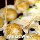 试吃了北京路边章鱼烧,味道和在日本吃的一样!40元8个颗颗爆浆#魔力美食##章鱼烧##美食#