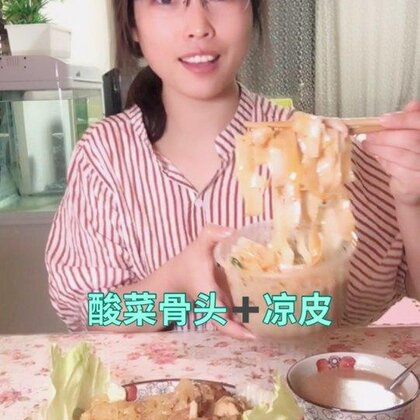 #吃秀##热门##凉皮#凉皮好好吃,酸菜大腿骨也好好吃,汤好好喝🤣🤣🤣