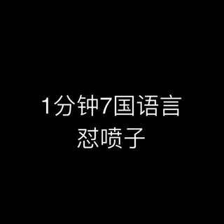 【一分钟7国语言怼喷子】美音、英音、法语、意大利语、中文、韩语、西班牙语 来回应网络的恶意评论 ❣️微博:禹荷先生 #精选##搞笑##我要上热门#