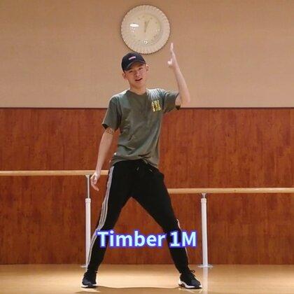 🔅Timber-Minyoung Park Choreography🔅皮叔的经典舞曲 当然是很high了😆不知道在瞎蹦什么😶可就是想蹦😬 来自1M的基础编舞😍有没有被圈的 快学起来❤️#timber##minyoung park##舞蹈#@美拍小助手