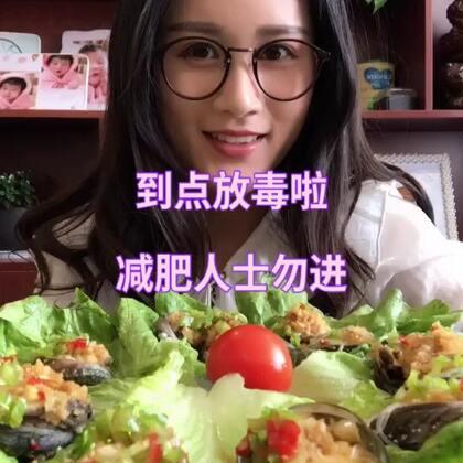 #i like 美拍# 到点放毒,我现在特别饿,但是我是一个要减肥的人,看一下下午拍的视频解解饿😠😠 http://item.taobao.com/item.htm?id=559083030015 鲍鱼真的很Q