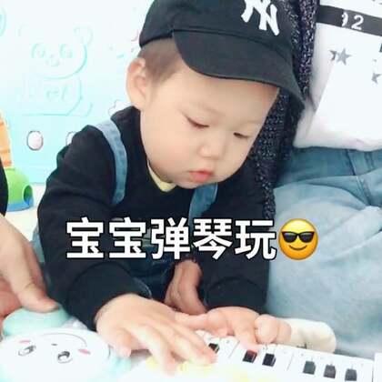 #宝宝##音乐##宝宝成长记录#@宝宝频道官方账号 天气不好,一家人就只能陪伴宝宝👶在家玩弹琴了~不错,挺喜欢😘