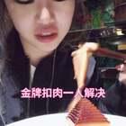 #吃货##我要上热门@美拍小助手#吃了湖滨28,马马虎虎,但富贵鸡比那个金沙厅的好吃很多,虽然也不惊艳,我感觉它可能也就这样纸了。然后我一个人消灭了金牌扣肉,我很厉害我知道,我明天不打算吃中饭了。还有杭州我还没碰上小哥哥。