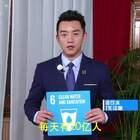 #奔跑吧#第二季正在浙江卫视热播,首期节目还携手跑进了联合国维也纳办事处。来和#郑恺#一起关注#联合国可持续发展目标#6--为所有人提供水和环境卫生并对其进行可持续管理。