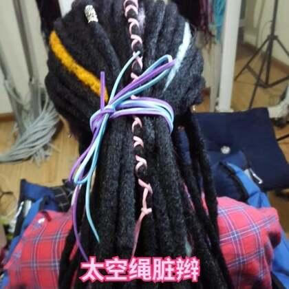 #发型##脏辫##成都脏辫#全头太空绳脏辫