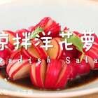 趁着四月的尾巴,尝一口人间至鲜#美食##精选##我要上热门#