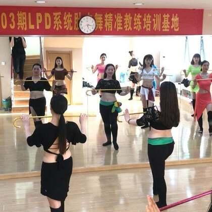 有人记得快,有人学了忘的快,有人身体协调,有人搞不清楚动作方向。这就是我们日常训练的真实写照🔥南京·LPD系统国际肚皮舞教练培训基地。零基础到舞蹈教练,真的就只是一步之遥。微信15895866943#舞蹈##肚皮舞#
