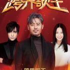 《跨界歌王》发布会 原来此刻薛之谦 吴秀波 谭维维都在这里
