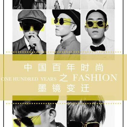 从古至今,耍酷都离不开墨镜的点缀!小邱带你探索中国百年时尚之墨镜变迁史,旧社会的时尚潮流原来也不简单。#百年造型变迁##我要上热门#@美拍小助手