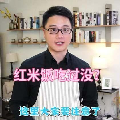 #蛋白君厨房#南瓜鸡肉红米饭,非常简单又美味的一道菜……饭……总之,一起吃就可以了,好吃极了😋#美食##精选#